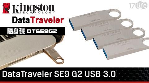只要289元起(含運)即可享有【Kingston 金士頓】原價最高1,499元DataTraveler SE9 G2 USB3.0隨身碟(DTSE9G2)1入:(A)16GB/(B)32GB/(C)6..