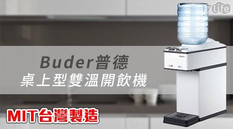 只要4,280元(含運)即可享有【Buder普德】原價5,980元MIT台灣製造-桌上型雙溫開飲機(BD-5068)只要4,280元(含運)即可享有【Buder普德】原價5,980元MIT台灣製造-桌上型雙溫開飲機(BD-5068)1台。
