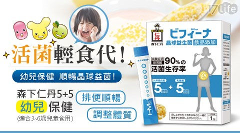 平均最低只要23元起(含運)即可享有【森下仁丹】5+5晶球益生菌-幼兒保健14包/42包/70包/98包(14包/盒)。