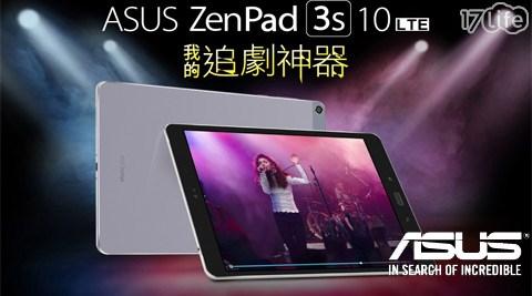 只要13,890元(含運)即可享有【ASUS】原價15,990元ZenPad 3s 10 Z500KL-10吋LTE六核平板電腦只要13,890元(含運)即可享有【ASUS】原價15,990元ZenP..