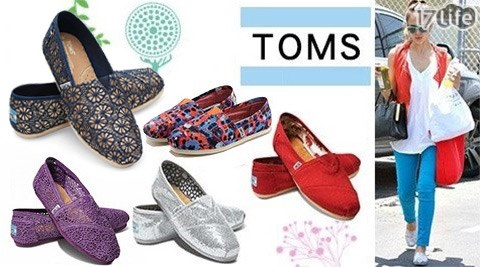 只要850元起(含運)即可購得【TOMS】原價最高2980元經典懶人鞋系列1雙:(A)經典款/蕾絲款/亮片款/新蕾絲款任選/(B)麻底款/特殊款/限量款任選;多款多色多尺寸任選。