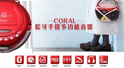 只要1,780元(含運)即可享有【CORAL】原價2,980元藍牙手提多功能音響(CD8888)只要1,780元(含運)即可享有【CORAL】原價2,980元藍牙手提多功能音響(CD8888)1台。