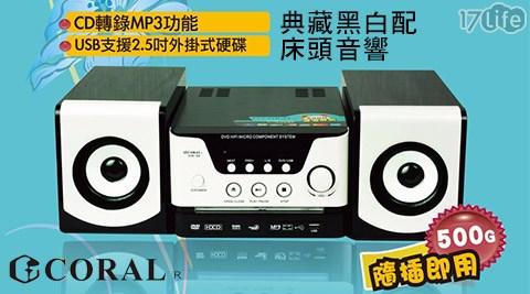 只要1,699元(含運)即可享有原價2,290元CORAL DVM328典藏黑白配床頭音響只要1,699元(含運)即可享有原價2,290元CORAL DVM328典藏黑白配床頭音響1台。