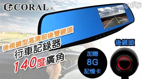 只要1,680元(含運)即可享有【CORAL】原價2,290元R2 PLUS-R2旗艦版後視鏡型高清前後雙鏡頭行車記錄器140度廣角(加贈8G記憶卡)1入只要1,680元(含運)即可享有【CORAL】..