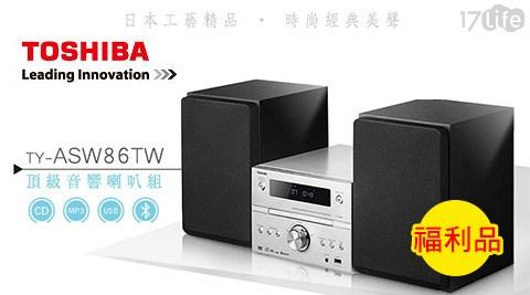 只要3,490元(含運)即可享有【TOSHIBA】原價4,990元藍芽DVD組合音響(TY-ASW86TW)(福利品)只要3,490元(含運)即可享有【TOSHIBA】原價4,990元藍芽DVD組合音響(TY-ASW86TW)(福利品)1台,顏色:銀色主機+黑色木箱,享1年原廠保固!