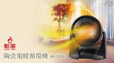 只要1,580元(含運)即可享有【勳風】原價2,800元8吋PTC陶瓷電暖循環機(HF-7002HS)1台只要1,580元(含運)即可享有【勳風】原價2,800元8吋PTC陶瓷電暖循環機(HF-700..