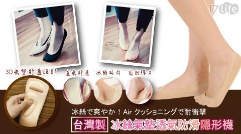平均每雙最低只要59元起(含運)即可享有台灣製冰絲氣墊透氣防滑隱形襪3雙/6雙/12雙/20雙/30雙/40雙,顏色:黑色/膚色。