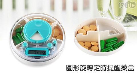 平均每入最低只要139元起(含運)即可享有【SHINE】圓形旋轉定時提醒藥盒1入/2入/4入/8入。