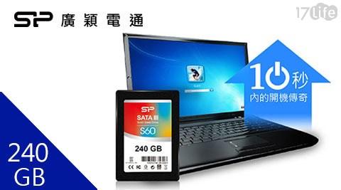 只要2,390元(含運)即可享有【廣穎】原價4,190元Silicon Power 2.5吋 S60 240GB(福利品)-1入,購買即享3年保固!