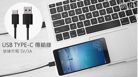 平均每入最低只要149元起(含運)即可購得USB 3.1A Type-C充電傳輸線(支援QC3.0/QC2.0)1入/2入,顏色:黑/白。