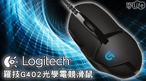 只要1,390元(含運)即可享有【Logitech羅技】原價1,699元G402光學電競滑鼠(MAL199)只要1,390元(含運)即可享有【Logitech羅技】原價1,699元G402光學電競滑鼠..