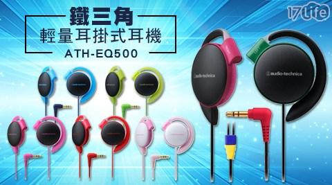 只要700元(含運)即可享有【鐵三角】原價1,200元輕量耳掛式耳機(ATH-EQ500)只要700元(含運)即可享有【鐵三角】原價1,200元輕量耳掛式耳機(ATH-EQ500)1入,多色任選,享1..