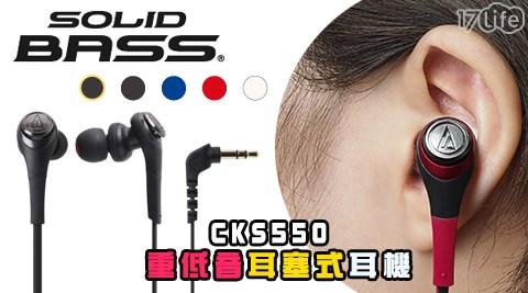 只要1,450元(含運)即可享有【鐵三角】原價1,950元重低音耳塞式耳機(ATH-CKS550)只要1,450元(含運)即可享有【鐵三角】原價1,950元重低音耳塞式耳機(ATH-CKS550)1入..