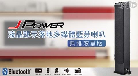 只要2,490元(含運)即可享有【J-Power杰強】原價5,200元液晶顯示落地多媒體藍芽喇叭(JP-103)1入。保固依原廠官網公告為主!