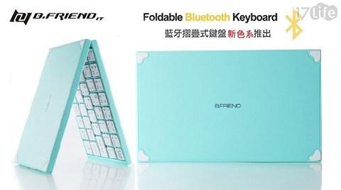 只要888元(含運)即可享有【B.FRiEND】原價1,999元藍芽摺疊鍵盤BT1245-BU(蒂芬妮綠-限量新色)只要888元(含運)即可享有【B.FRiEND】原價1,999元藍芽摺疊鍵盤BT1245-BU(蒂芬妮綠-限量新色)1入,享保固2年。