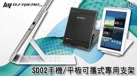 只要259元(含運)即可享有【B.FRiEND】原價699元SD02手機/平板可攜式專用支架只要259元(含運)即可享有【B.FRiEND】原價699元SD02手機/平板可攜式專用支架1入,顏色:黑色..
