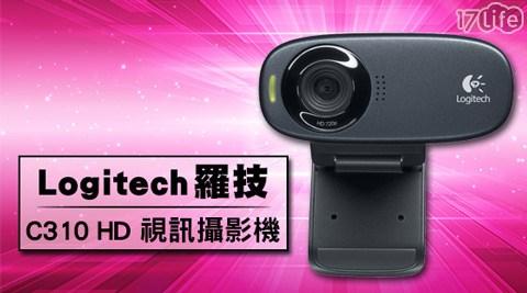 只要849元(含運)即可享有【Logitech羅技】原價2,000元C310 HD視訊攝影機只要849元(含運)即可享有【Logitech羅技】原價2,000元C310 HD視訊攝影機1入。
