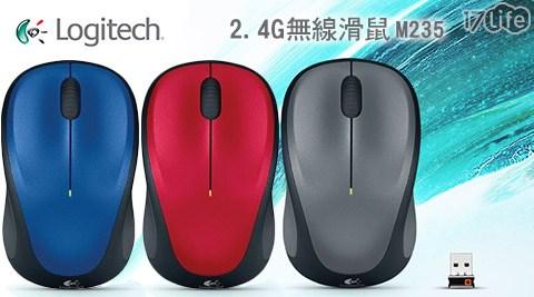 只要549元(含運)即可享有【Logitech 羅技】原價990元2.4G無線滑鼠(M235)只要549元(含運)即可享有【Logitech 羅技】原價990元2.4G無線滑鼠(M235)1入,顏色:..