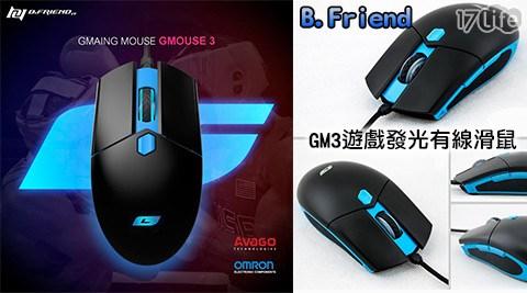 平均每入最低只要479元起(含運)即可享有B.Friend GM3遊戲發光有線滑鼠(黑藍色)1入/2入。