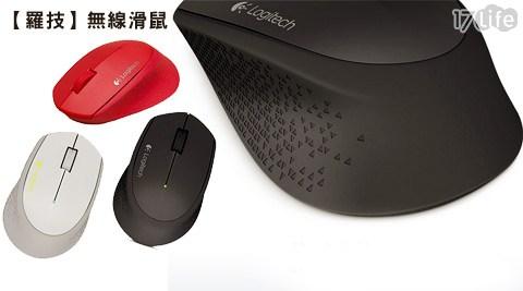 只要499元(含運)即可享有【Logitech 羅技】原價990元M280無線滑鼠(2.4G超小型接收器)1入只要499元(含運)即可享有【Logitech 羅技】原價990元M280無線滑鼠(2.4..