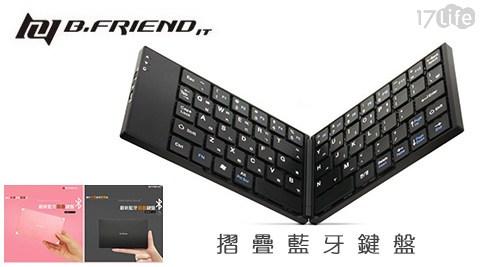 只要699元(含運)即可享有【B.Friend】原價1,380元BT1245摺疊藍牙鍵盤1入只要699元(含運)即可享有【B.Friend】原價1,380元BT1245摺疊藍牙鍵盤1入,多色任選。