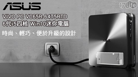 只要20,900元(含運)即可享有【ASUS 華碩】原價29,900元VIVO PC VC65R-64T5RTD 6代i5四核 Win10迷你電腦1台只要20,900元(含運)即可享有【ASUS 華碩..