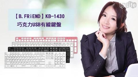 只要499元(含運)即可享有【B.FRiEND】原價1,500元巧克力USB有線鍵盤(KB-1430)只要499元(含運)即可享有【B.FRiEND】原價1,500元巧克力USB有線鍵盤(KB-143..