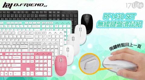 只要959元(含運)即可享有【B.FRiEND】原價2,500元RF1430 SET無線鍵盤滑鼠組只要959元(含運)即可享有【B.FRiEND】原價2,500元RF1430 SET無線鍵盤滑鼠組任選..