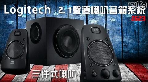 只要3,990元(含運)即可享有【Logitech 羅技】原價5,990元三件式喇叭-2.1聲道喇叭音箱系統(Z623)只要3,990元(含運)即可享有【Logitech 羅技】原價5,990元三件式..