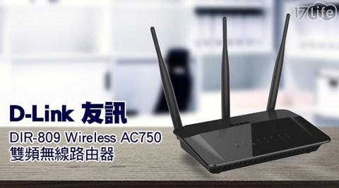 只要899元(含運)即可享有【D-Link友訊】原價2,000元DIR-809 Wireless AC750雙頻無線路由器1入,購買即享3年保固服務。