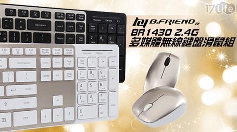 只要965元(含運)即可享有【B.FRiEND】原價2,500元BR1430 2.4G多媒體無線鍵盤滑鼠組只要965元(含運)即可享有【B.FRiEND】原價2,500元BR1430 2.4G多媒體無..