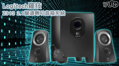 只要1,290元(含運)即可享有【Logitech 羅技】原價2,600元Z313 2.1聲道喇叭音箱系統1入。