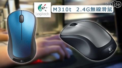 只要649元(含運)即可享有【Logitech 羅技】原價1,290元M310t 2.4G無線滑鼠只要649元(含運)即可享有【Logitech 羅技】原價1,290元M310t 2.4G無線滑鼠1入..