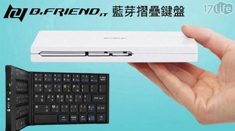 平均每入最低只要850元起(含運)即可購得【B.FRiEND】BT1245藍芽摺疊鍵盤1入/2入,顏色:黑色/白色/粉色,享2年保固。
