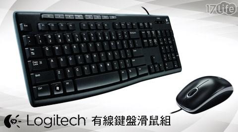 只要549元(含運)即可享有【Logitech 羅技】原價1,300元MK200 USB 有線鍵盤滑鼠組1入只要549元(含運)即可享有【Logitech 羅技】原價1,300元MK200 USB 有..