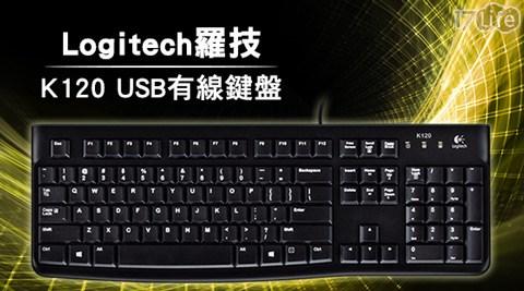 只要259元(含運)即可享有【Logitech 羅技】原價600元USB有線鍵盤(K120)只要259元(含運)即可享有【Logitech 羅技】原價600元USB有線鍵盤(K120)一入,保固一年。