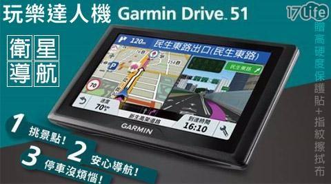 只要3,990元(含運)即可享有原價4,990元【GARMIN】Drive 51 玩樂達人機 衛星導航 (加贈高硬度保護貼+指紋擦拭布) 1入/組