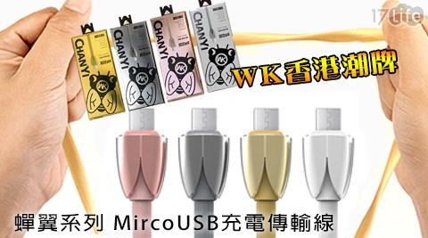 平均最低只要166元起(含運)即可享有【WK香港潮牌】蟬翼系列MircoUSB充電傳輸線1M(WKC 005)1入/2入/3入,多色任選,享保固1年。
