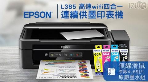 只要6,640元(含運)即可享有【EPSON】原價8,990元L385 高速 wifi四合一連續供墨印表機+贈T664墨水1組四色+無線滑鼠1支+原廠4x6相片兩包+6641黑色一品)只要6,640元..