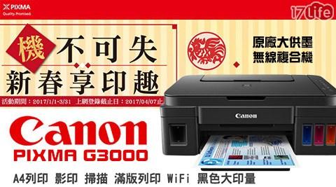只要5,990元(含運)即可享有【Canon】原價6,490元PIXMA G3000 原廠大供墨無線複合機(加贈GI-790墨水黑色X1+Double A一包A4紙500張+4X6原廠相片紙1包)只要..