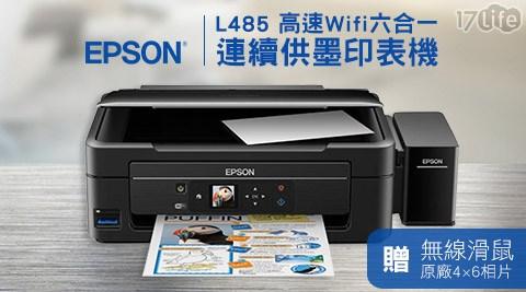 只要5,990元(含運)即可享有【EPSON】原價6,990元L485 高速Wi-Fi六合一連續供墨印表機 +贈送無線滑鼠1支+原廠4x6相片2包)只要5,990元(含運)即可享有【EPSON】原價6..