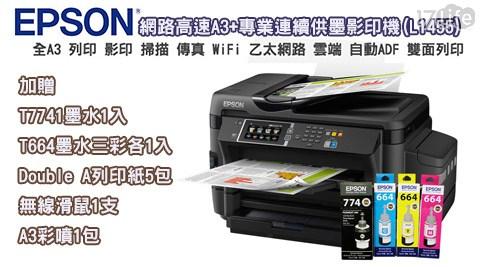 只要24,350元(含運)即可享有【EPSON】原價26,990元網路高速A3+專業連續供墨影印機(L1455)只要24,350元(含運)即可享有【EPSON】原價26,990元網路高速A3+專業連續供墨影印機(L1455)1台,購買再加贈T7741墨水1入+T664墨水三彩各1入+ Do..