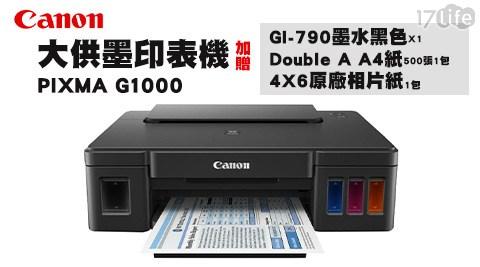 只要3,990元(含運)即可享有【Canon】原價4,490元PIXMA G1000 原廠大供墨印表機(加贈GI-790墨水黑色X1+Double A一包A4紙500張+4X6原廠相片紙1包)只要3,..