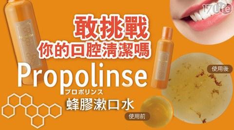 平均最低只要218元起即可享有【Propolinse】日本蜂膠漱口水平均最低只要257元起即可享有【Propolinse】日本蜂膠漱口水1瓶/2瓶/4瓶/30瓶(600ml/瓶),30瓶方案為原箱裝。..
