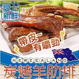 【愛上新鮮】紐西蘭炭烤羊肋排