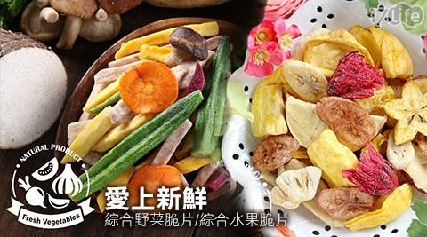 平均每包最低只要89元起(4包免運)即可享有【愛上新鮮】綜合野菜脆片/綜合水果脆片1包/6包/10包/20包(70g±10%/包),口味:綜合野菜脆片/綜合水果脆片。