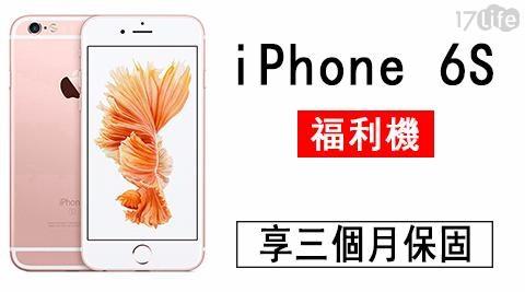 只要9,900元(含運)即可享有原價24,500元Apple iPhone 6S 16G 智慧型手機 (加贈玻璃貼+保護殼)【福利品】 1入/組
