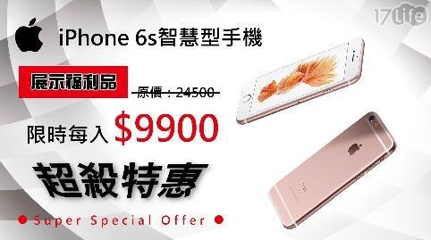 只要9,900元(含運)即可享有原價24,500元Apple iPhone 6S 16G 玫瑰金 智慧型手機 (加贈玻璃貼+保護殼)【福利品】 1入/組