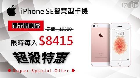 只要8,415元(含運)即可享有原價19,500元Apple iPhone SE 16G 智慧型手機 (加贈玻璃貼+保護殼)【福利品】 1入/組