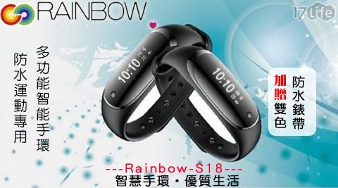 平均最低只要990元起(含運)即可享有【Rainbow】S18防水運動專用-多功能智能手環平均最低只要990元起(含運)即可享有【Rainbow】S18防水運動專用-多功能智能手環1入/2入/4入,顏色:銀主機/金主機,每入再加贈雙色防水錶帶!